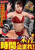 妄想アイテム究極進化シリーズ 巨乳女子プロレスラー朱音の時間よ止まれ!