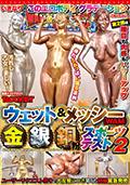 大反響につき早くも続編緊急発売!3人のAV女優さんが体操着姿と金銀銅粉姿でスポーツテストをやったら成績は違うのかを検証!キラキラピカピカ全力なエロ姿がいっぱい!